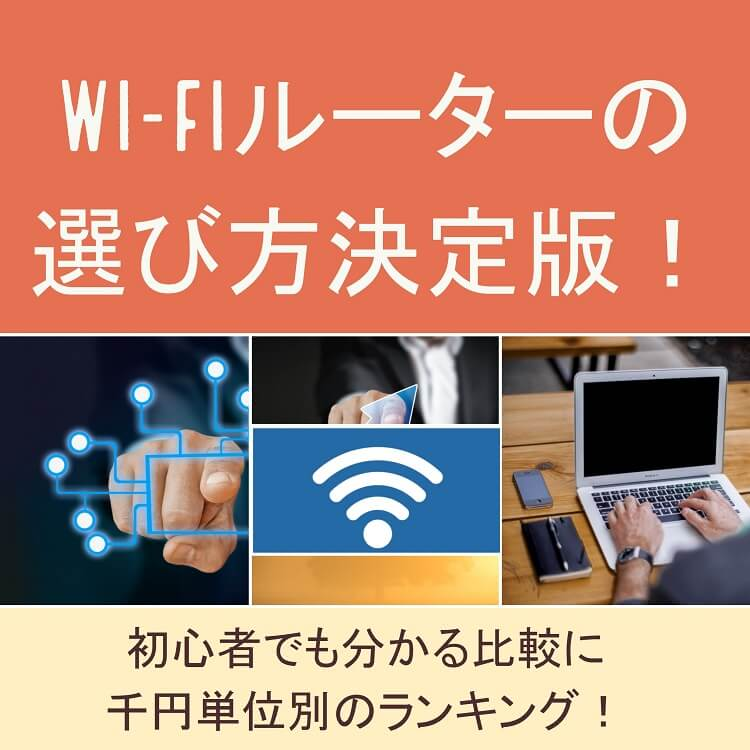 wifi-matome
