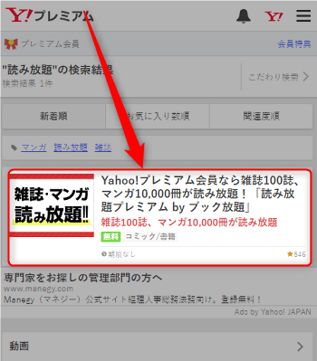 yahoo-premium-kensaku2