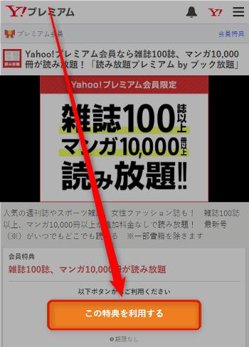 yahoo-premium-kensaku4