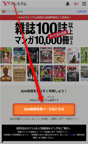 yahoo-premium-kensaku5