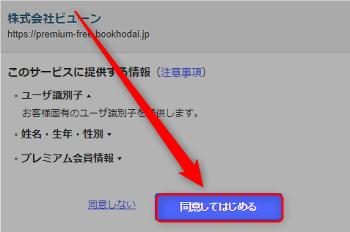 yahoo-premium-kensaku7