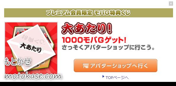yahoo-puremiamu-1000mobag