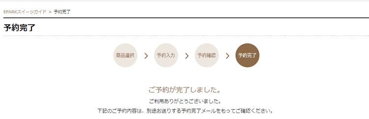 yoyaku-kanryou