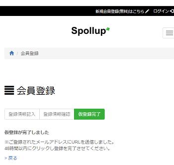 Spollup-touroku4