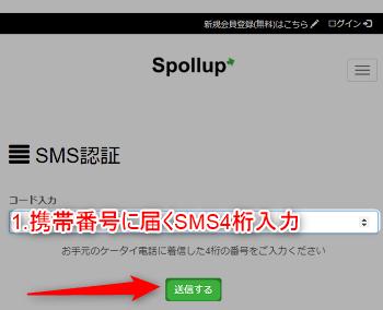 Spollup-touroku5