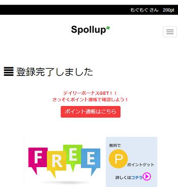 Spollup-touroku6