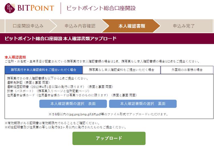 bitpoint-kouzakaisetu