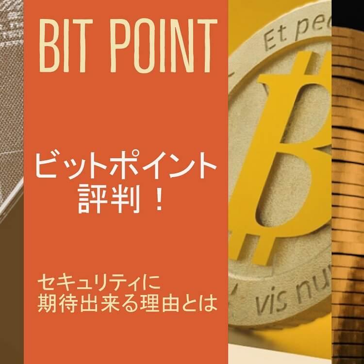 bitpoint-matome
