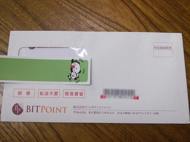 bitpoint-tegami