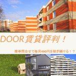 DOOR賃貸評判!簡単問合せで毎月400円+入居決定でキャッシュバック10万円【3/31まで】