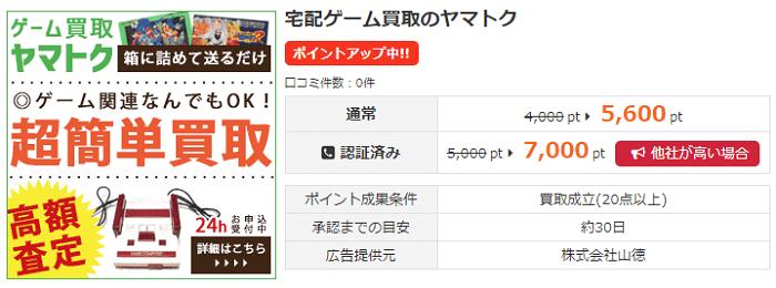i2ipoint-yamatoku