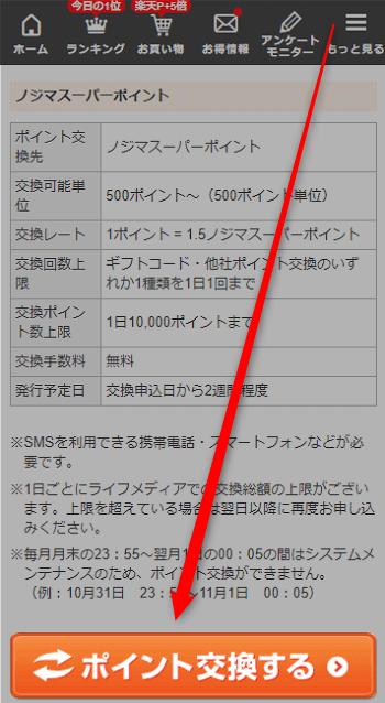 lifemedia-nojima4