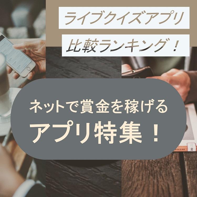 live-quiz-app-matome