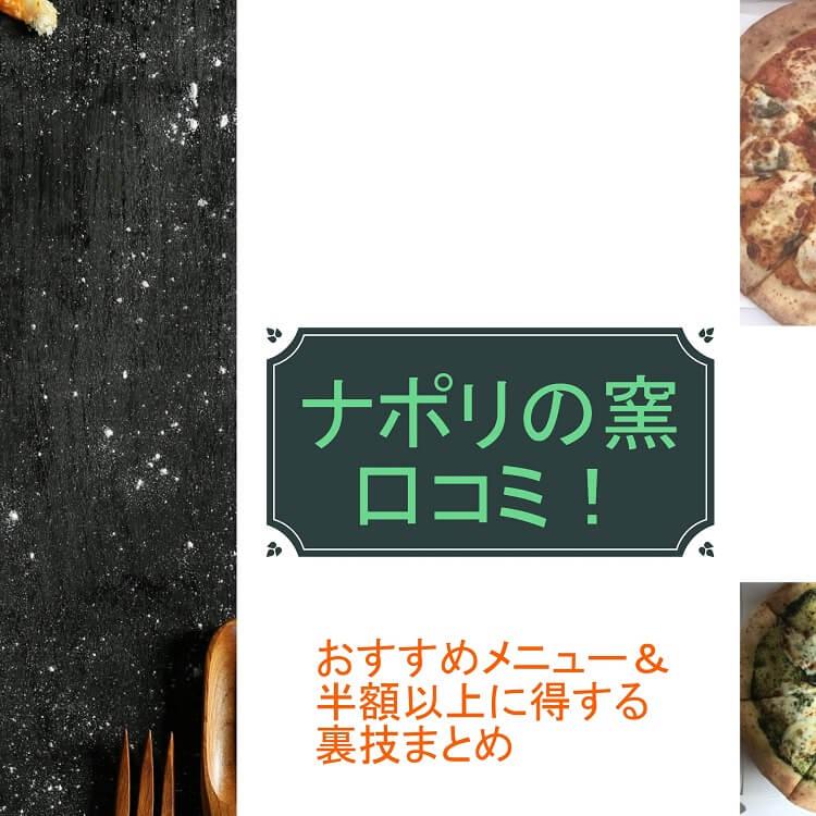napoli-pizza-matome