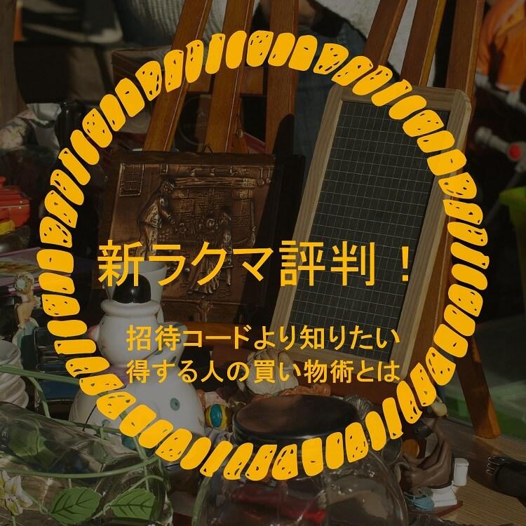 new-rakuma-matome