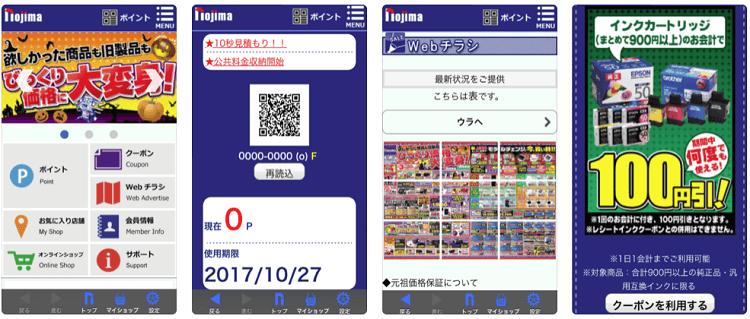 nojima-app