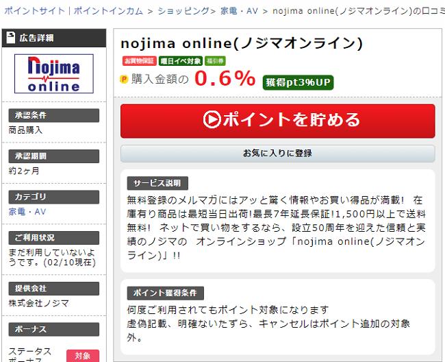 nojima-online