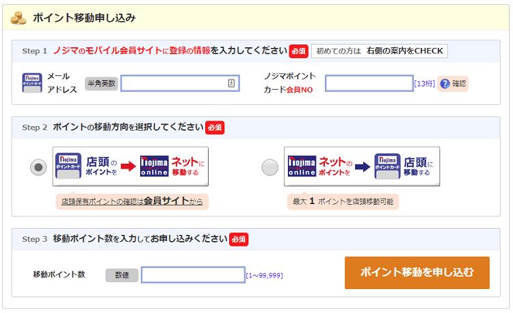 nojima-point