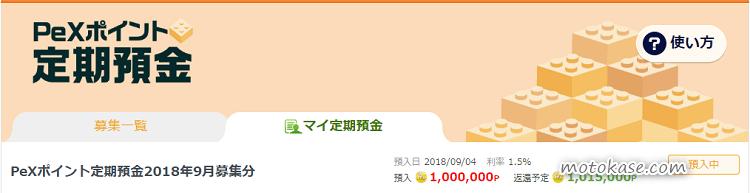 pex-yokin-201809