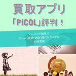 買取アプリ「PICOL」評判!バーコード読込でゲーム・漫画・DVD・CD/フィギュアが即時買取
