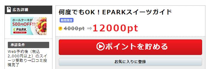 pointi-epark-sui-tu