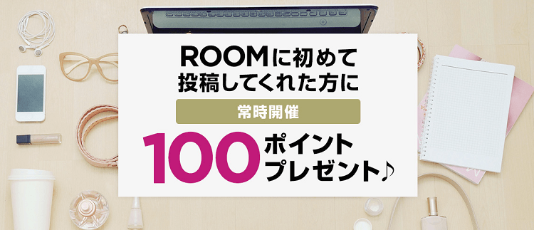 room-100p