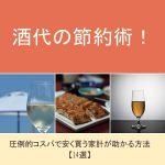 酒代の節約術!圧倒的コスパで安く買う家計が助かる方法【14選】