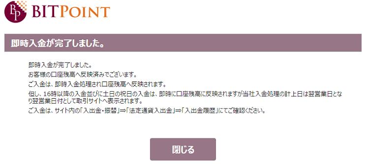 sokuji-kanryou