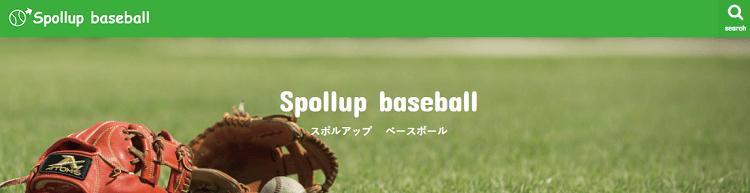 spollup-baseball