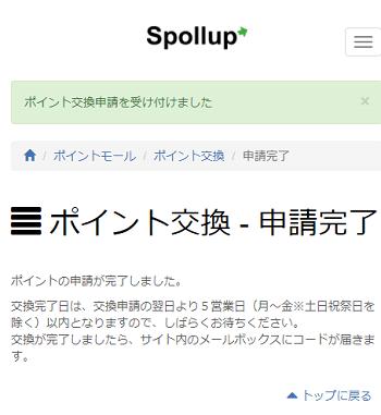 spollup-himitu7