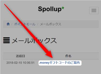 spollup-koukan2