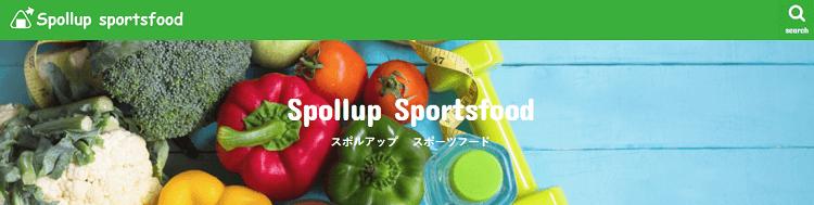 spollup-sportsfood