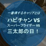 ハピチャン VS スーパーフライデー VS 三太郎の日!一番得するキャリアとは