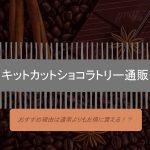 キットカットショコラトリー通販おすすめ理由は41%還元される!?