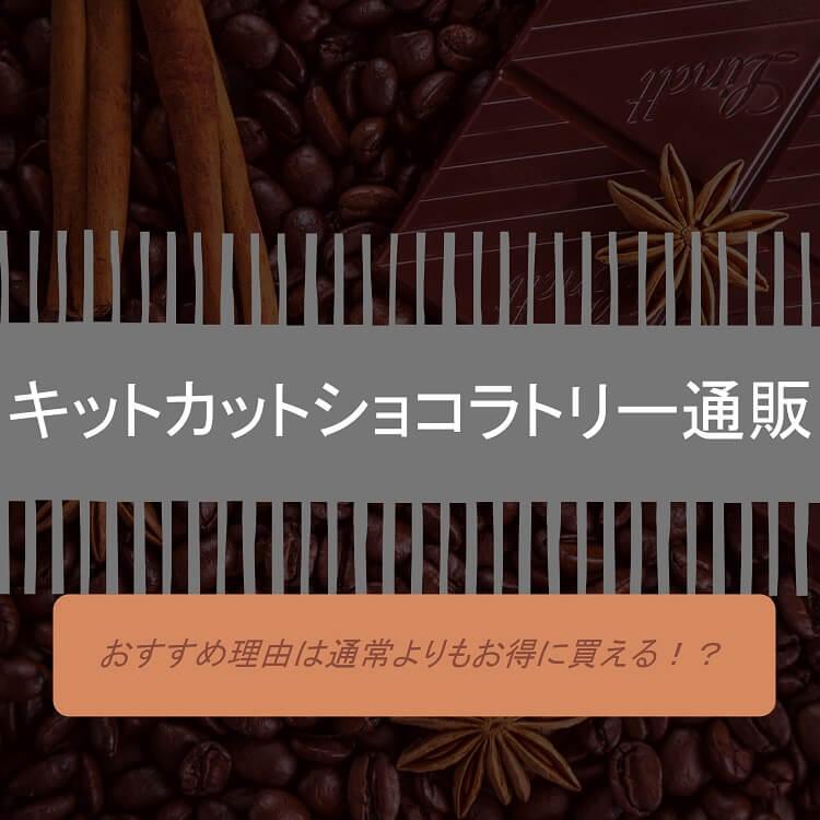 chocolatory-matome