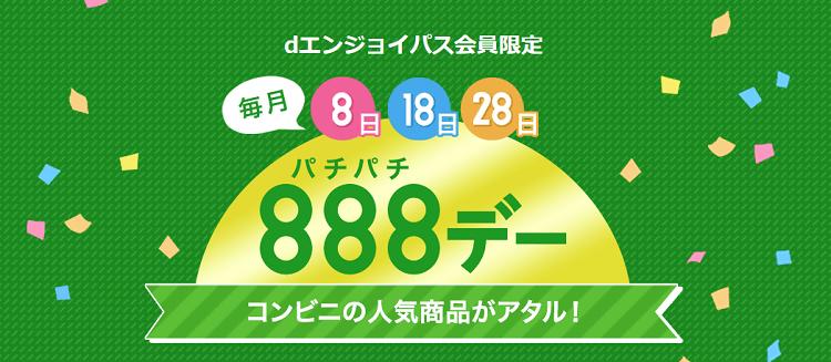 d-enjoypass-888day