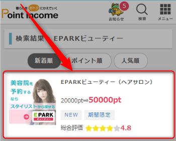 epark-Beauty1
