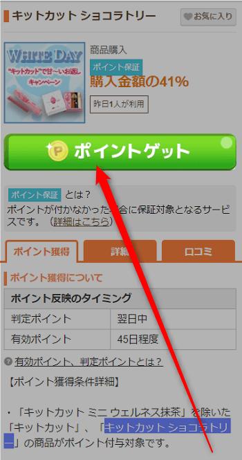 gendama-kitokatto-syoko2