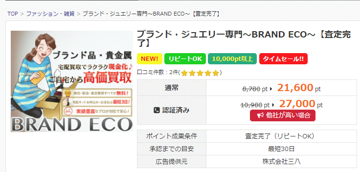 i2ipoint-brand-eco1