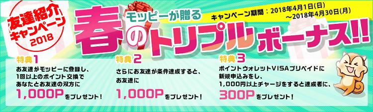moppy-haru201804