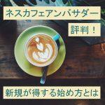 ネスカフェアンバサダー評判!16,200円得する始め方とは【2018年版】