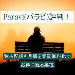 Paravi(パラビ)評判!独占配信も月額を実質無料化でお得に観る裏技