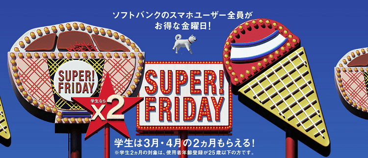 softbank-super-friday