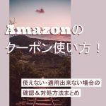 Amazonクーポン使い方!使えない・適用出来ない場合の確認&対処方法まとめ【2018年版】