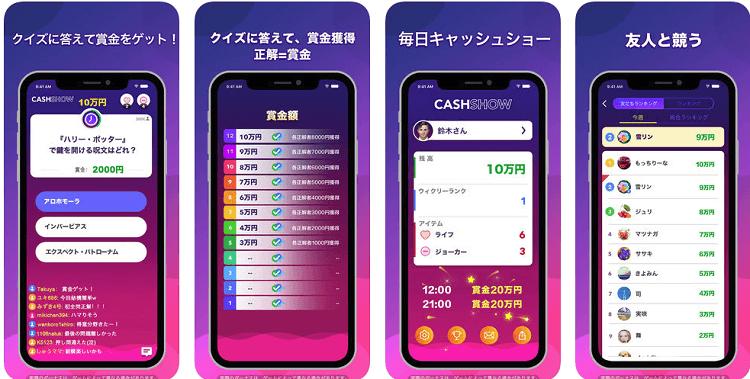 cash-show-matome