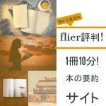 flier(フライヤー)評判!1冊10分!本の要約サイトを550円得する裏技