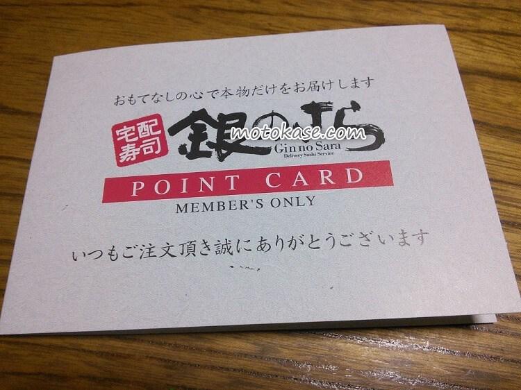 ginnnosara-point-card