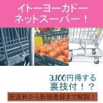 イトーヨーカドーネットスーパー!配送料から3,100円得する裏技まで【2018年版】
