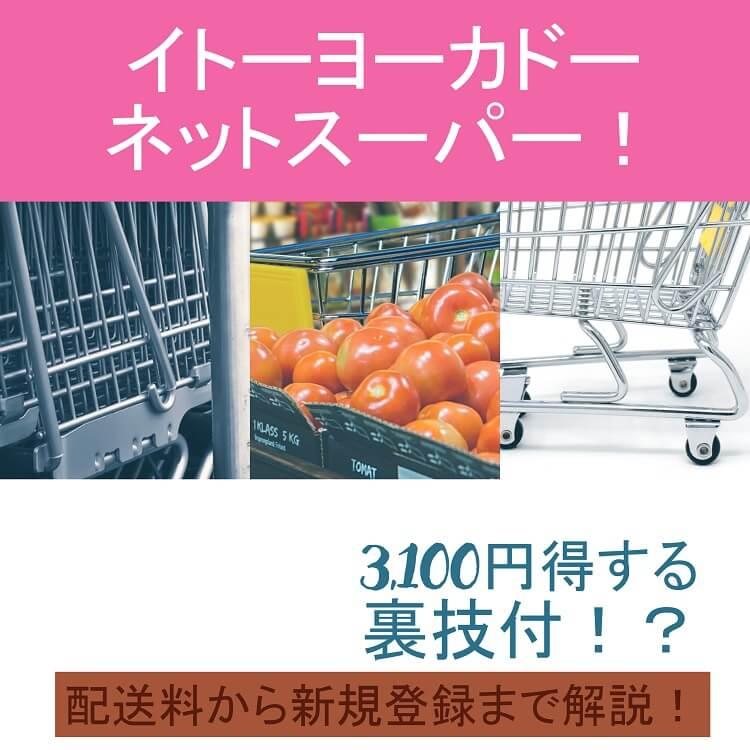 itoyokado-net-matome