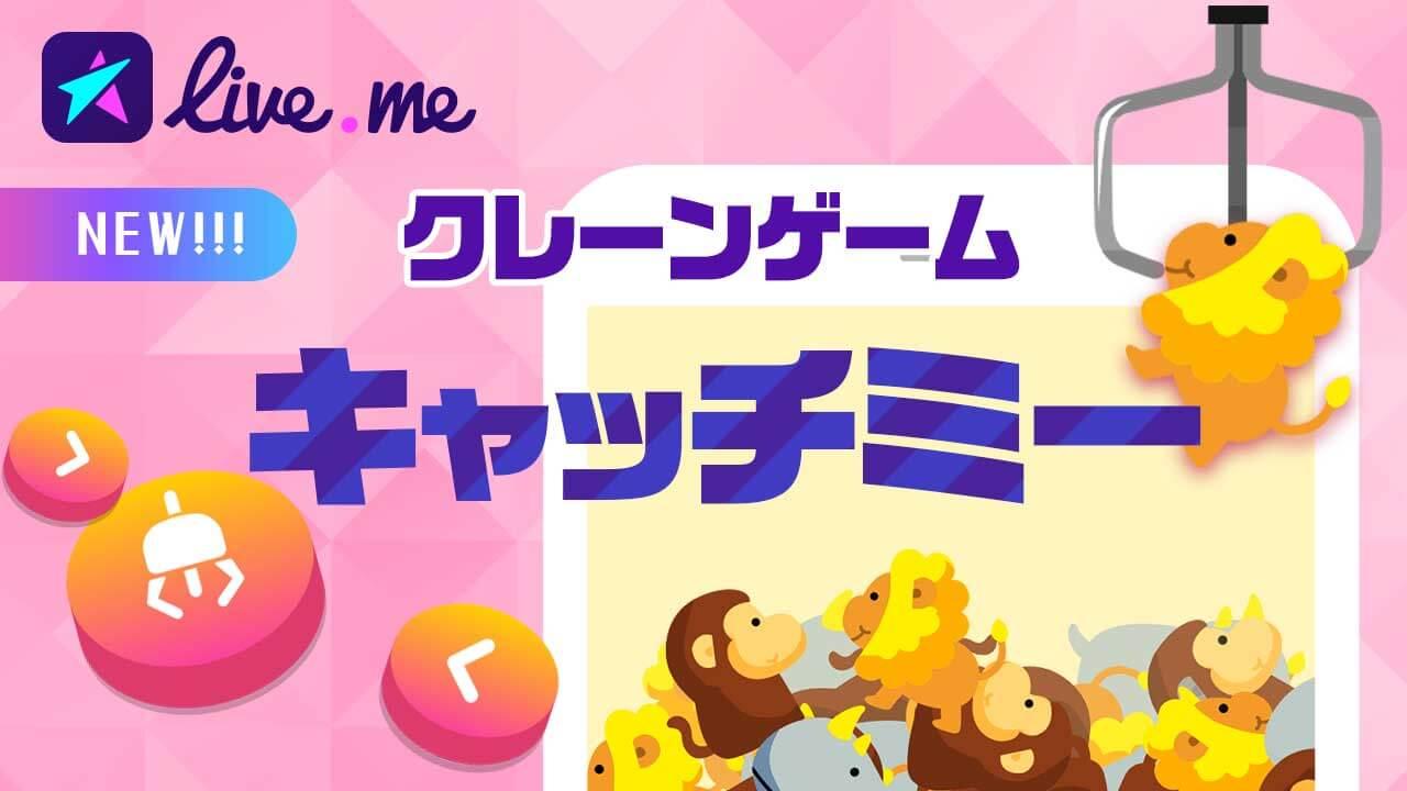 live-me-kure-n